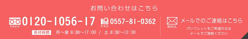 お問い合わせはこちら TEL:0120-1056-17