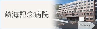 熱海記念病院