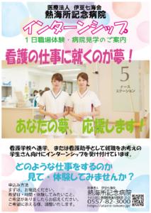 インターンシップ【高校生向け】_インターンシップ