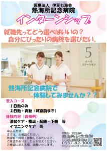 インターンシップ【高校生向け】_インターンシップ ・看護学生
