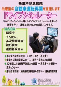 thumbnail of 【治療】ドライブシミュレーター