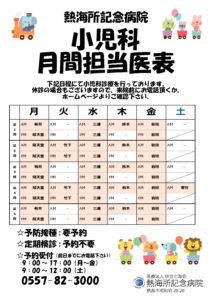 thumbnail of 小児科担当医表