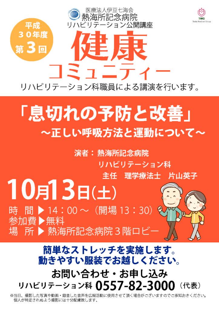 thumbnail of 第3回健康コミュニティ