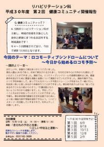 thumbnail of リハビリ科(秋)